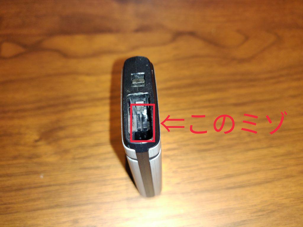 ラ・ロックの電池交換方法②